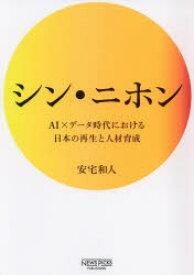 【新品】シン・ニホン AI×データ時代における日本の再生と人材育成 ニューズピックス 安宅和人/著