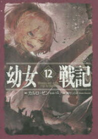【新品】幼女戦記 12 Mundus vult decipi,ergo decipiatur カルロ・ゼン/著