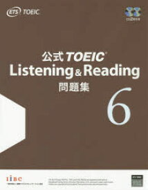 【新品】公式TOEIC Listening & Reading問題集 6 Educational Testing Service/著