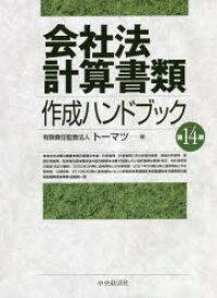 会社法計算書類作成ハンドブック トーマツ/編