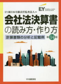 会社法決算書の読み方・作り方 計算書類の分析と記載例 EY新日本有限責任監査法人/編