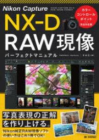 Nikon Capture NX−D RAW現像パーフェクトマニュアル その江/著