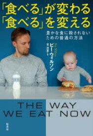 「食べる」が変わる「食べる」を変える 豊かな食に殺されないための普通の方法 ビー・ウィルソン/著 堤理華/訳