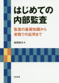 はじめての内部監査 監査の基礎知識から実務での応用まで 島田裕次/著