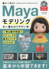 Mayaモデリングの一番わかりやすい本 作って覚える 大澤司/著