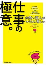 【新品】お笑い芸人がマジメに考えた仕事の極意。 爆笑問題/〔ほか述〕 NHK「芸人先生」制作班/監修・協力