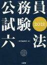 公務員試験六法 2021 三省堂編修所/編