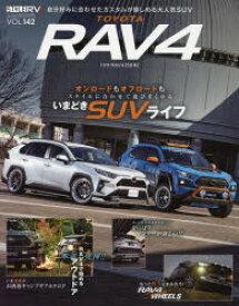【新品】トヨタRAV4 RAV4専用カスタムパーツ500点以上掲載!! STYLE RV
