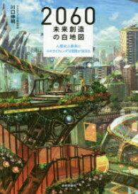 【新品】2060未来創造の白地図 人類史上最高にエキサイティングな冒険が始まる 川口伸明/著