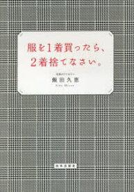 服を1着買ったら、2着捨てなさい。 飯田久恵/著