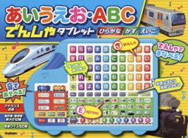 【新品】あいうえお・ABCでんしゃタブレット