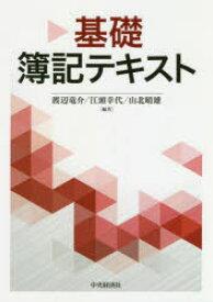 基礎簿記テキスト 渡辺竜介/編著 江頭幸代/編著 山北晴雄/編著