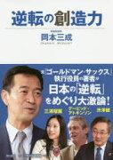 逆転の創造力岡本三成/著