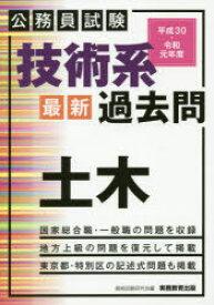 技術系最新過去問土木 公務員試験 平成30・令和元年度 資格試験研究会/編