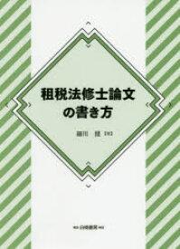【新品】租税法修士論文の書き方 細川健/著