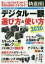 デジタル一眼選び方&使い方 2020 欲しいカメラが見つかる!写真が劇的にうまくなる!