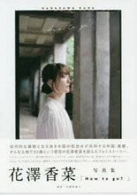 How to go? 花澤香菜写真集 佐藤麻優子/撮影