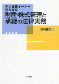 中小企業オーナーのための財産・株式管理と承継の法律実務 今川嘉文/著