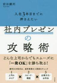 【新品】入社3年目までに押さえたい社内プレゼンの攻略術 前田鎌利/著