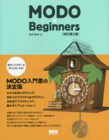 MODO★Beginners 柳村徳彦/著
