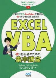 【新品】Excel VBA脱初心者のための集中講座 動画+書籍で効率的に学べる! 人気エクセルYouTuberが教える、脱初心者の技と鉄則! たてばやし淳/著
