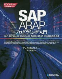 SAP ABAPプログラミング入門 アレグス株式会社/著 久米正通/監修