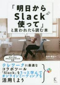 「明日からSlack使って」と言われたら読む本 向井領治/著