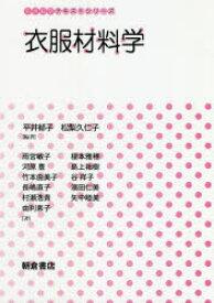 【新品】衣服材料学 平井郁子/編著 松梨久仁子/編著 雨宮敏子/〔ほか〕著