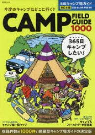 【新品】全国キャンプ場ガイド 〔2020〕東日本編