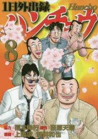 1日外出録ハンチョウ 8 萩原天晴/原作 上原求/漫画 新井和也/漫画