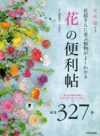 【新品】花屋さんに並ぶ植物がよくわかる「花」の便利帖 厳選327種 深野俊幸/監修 大田花き/監修