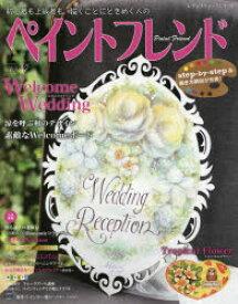 ペイントフレンド 初心者も上級者も、描くことにときめく人の Vol.42 Welcome Wedding