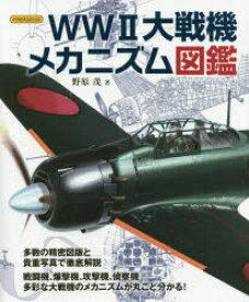 WW2大戦機メカニズム図鑑 野原茂/著