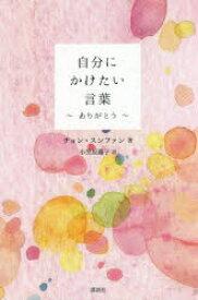【新品】自分にかけたい言葉 ありがとう チョンスンファン/著 小笠原藤子/訳