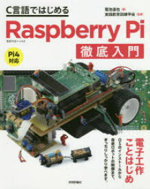 C言語ではじめるRaspberry Pi徹底入門 菊池達也/著 実践教育訓練学会/監修