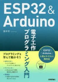 【新品】ESP32 & Arduino電子工作プログラミング入門 藤本壱/著