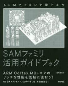SAMファミリ活用ガイドブック ARMマイコンで電子工作 後閑哲也/著