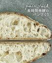 パンストック長時間発酵のパンづくり 平山哲生/著