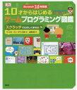 10才からはじめるゲームプログラミング図鑑 スクラッチでたのしくまなぶ キャロル・ヴォーダマン/ほか著 山崎正浩/訳