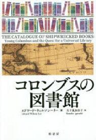 コロンブスの図書館 エドワード・ウィルソン=リー/著 五十嵐加奈子/訳