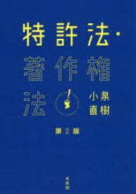 特許法・著作権法 小泉直樹/著