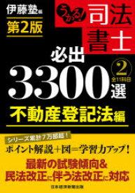 うかる!司法書士必出3300選全11科目 2 不動産登記法編 伊藤塾/編