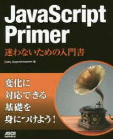 JavaScript Primer 迷わないための入門書 azu/著 Suguru Inatomi/著