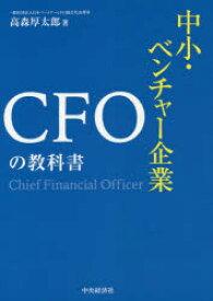 中小・ベンチャー企業CFOの教科書 高森厚太郎/著
