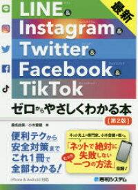 最新LINE & Instagram & Twitter & Facebook & TikTokゼロからやさしくわかる本 桑名由美/著 小木曽健/著