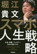 スマホ人生戦略お金・教養・フォロワー35の行動スキル堀江貴文/著