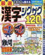 厳選漢字ジグザグ120問16