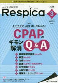 【新品】みんなの呼吸器Respica 呼吸療法の現場を支える専門誌 第18巻3号(2020−3) モヤモヤすっきり違いがわかる!CPAPのギモン解消Q&A