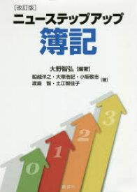 ニューステップアップ簿記 大野智弘/編著 船越洋之/〔ほか〕著