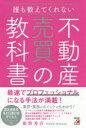 【新品】誰も教えてくれない不動産売買の教科書 姫野秀喜/著